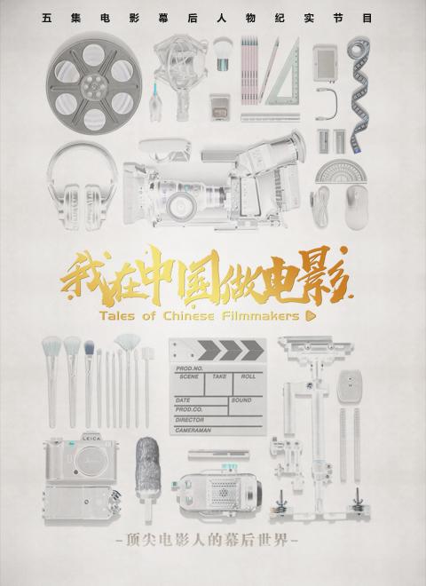 我在中国做电影