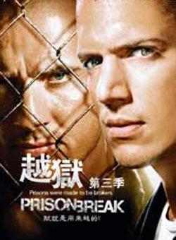 越狱第三季