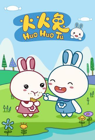 火火兔动画 第一季