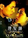 理发师(2006)