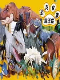 恐龙霸王龙家族