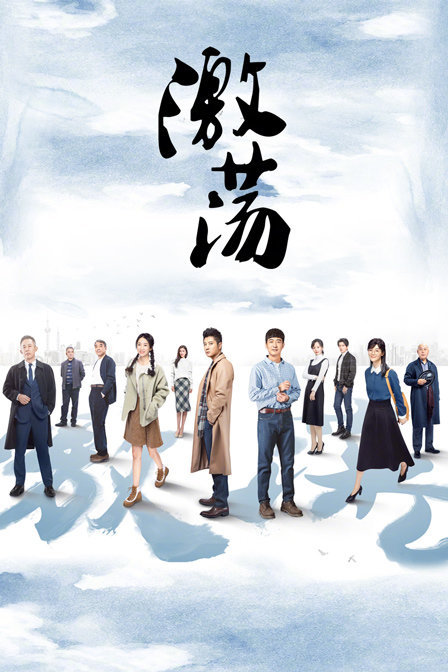 激荡DVD版(国产剧)