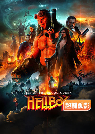 地狱男爵:血皇后崛起 超前观影报道