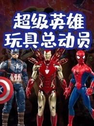 超级英雄玩具总动员