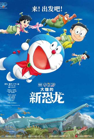 哆啦A梦:大雄的新恐龙 普通话版海报剧照