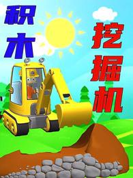 积木户外挖掘机