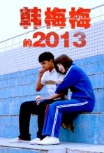 韩梅梅的2013