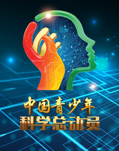 中国青少年科学总动员