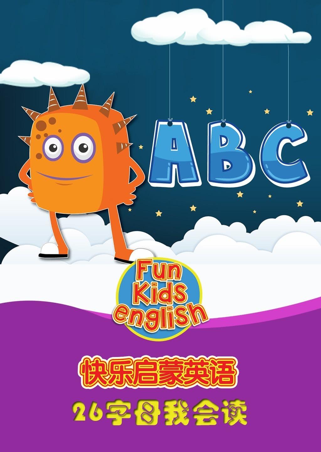 快乐启蒙英语 26字母我会读