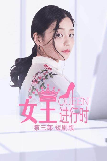 女王进行时第三部短剧版