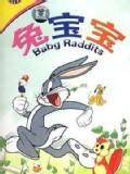 兔宝宝-球场小霸王海报剧照