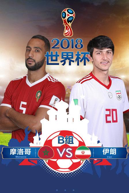 2018俄罗斯世界杯A组摩洛哥VS伊朗