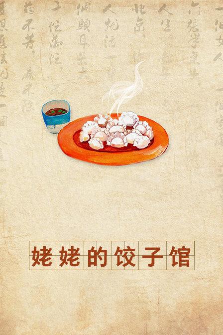 姥姥的饺子馆