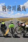 骑行川藏线2015