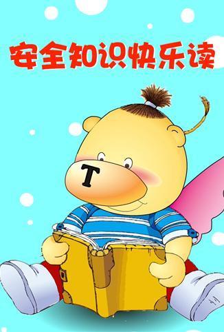 小笨熊之安全知识快乐读