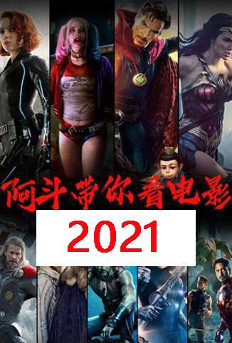 阿斗带你看电影 2021海报剧照