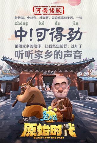 熊出沒·原始時代河南話版