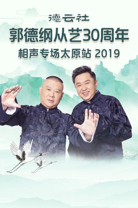 德云社郭德纲从艺30周年相声专场太原站 2019