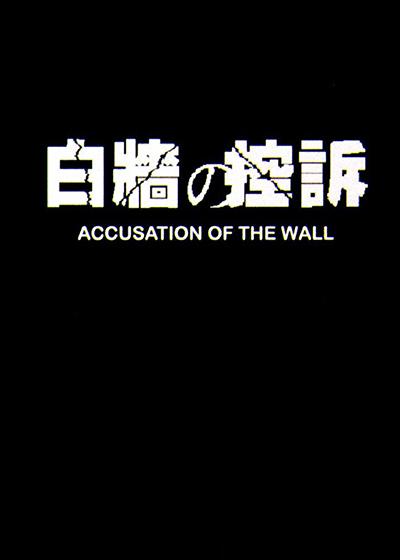 白墙之控诉