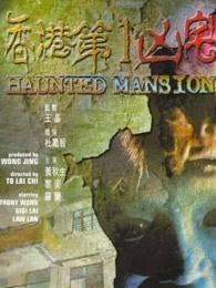 香港第一凶宅粤语