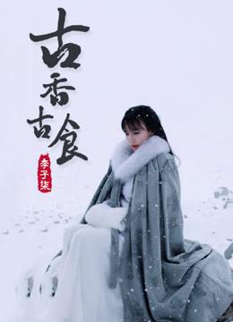 李子柒古香古食 2018年