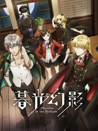 暮光幻影 第1季 日语版