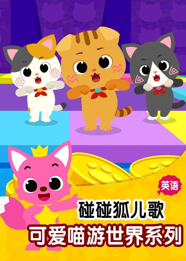 碰碰狐儿歌之可爱喵游世界系列 英文版