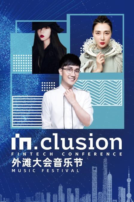 Inclusion · 外滩大会音乐节