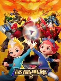核晶少年第3季