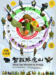 智取威虎山(2011)