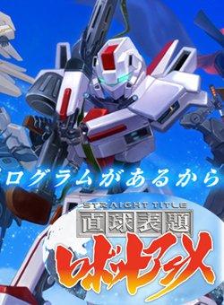 直白标题机器人动画