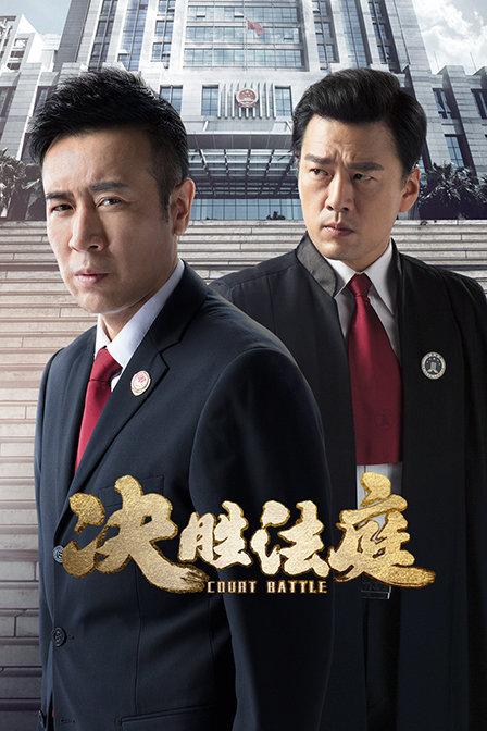 2018国产剧《决胜法庭》