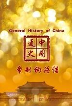 中国通史-帝制的终结