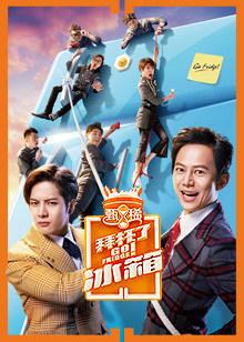 拜托了冰箱 中国版 第三季