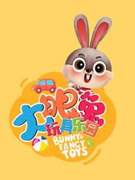 大眼兔玩具樂園