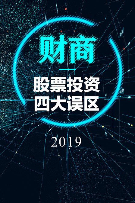 财商丨股票投资四大误区 2019