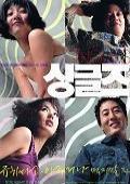 单身贵族 韩国版