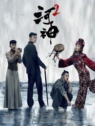 2018国产剧《河神2》
