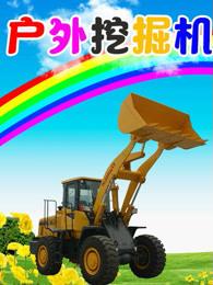 户外挖掘机