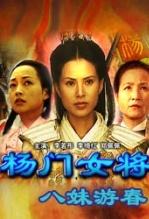杨门女将八妹游春