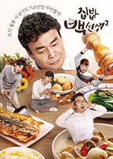 [综艺]家常菜白老师 第2季