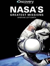 从地球出发:NASA任务50年