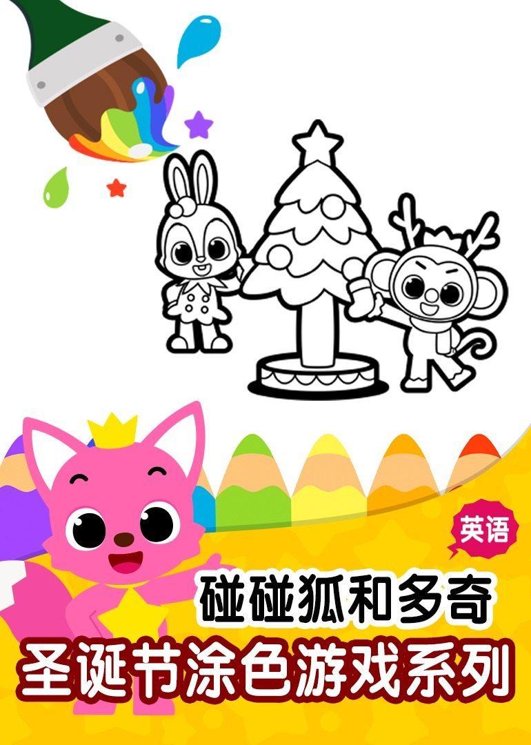 碰碰狐和多奇之圣诞节涂色游戏系列 英文版