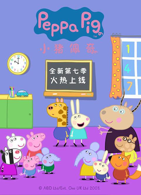 小猪佩奇第7季(英文版)