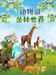 动物园丛林世界