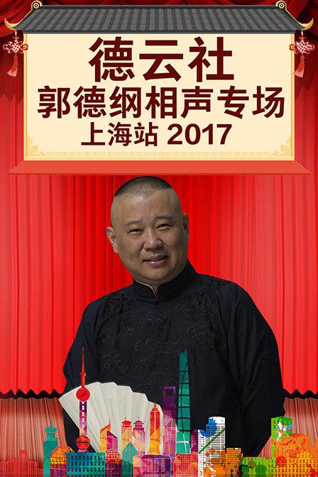 德云社郭德纲相声专场上海站 2017