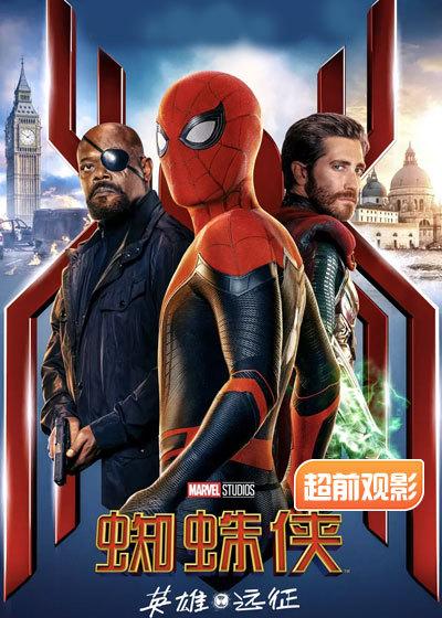蜘蛛侠:英雄远征超前观影报道