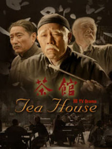 茶馆-电视剧
