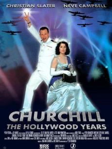 邱吉尔:好莱坞年代