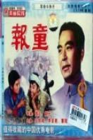 上海之夜海报